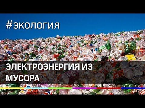 Электроэнергию получают из мусора в Подмосковье