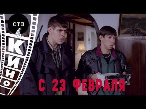 кино новинки февраля 23