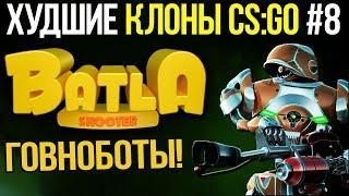 ХУДШИЕ КЛОНЫ CS:GO #8 - БАТЛА / BATLA или КОНТРА ПРО РОБОТОВ