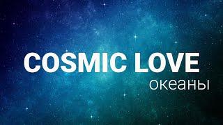 Океаны - Cosmic Love