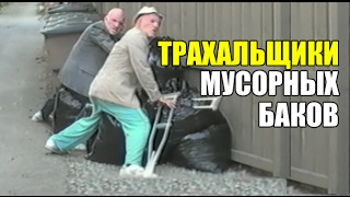 """ТРЕШ КИНО - Обзор """"Трахальщики мусорных баков"""""""