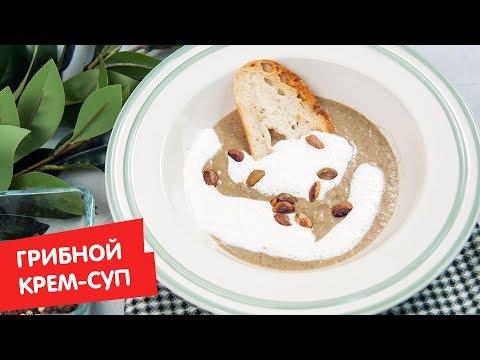 Видео: Грибной крем-суп | Дежурный по кухне
