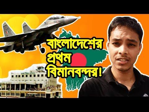 ঐতিহাসিক তেজগাঁও (পুরাতন)  বিমানবন্দর | Tejgaon Airport - First International Airport in Bangladesh!