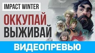 Превью игры Impact Winter