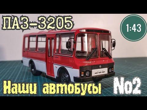 ПАЗ-3205 1:43 Наши автобусы №2 Modimio