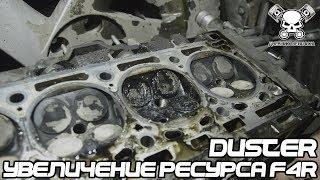 Увеличение ресурса F4R (Duster)