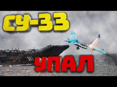 Падение Су 33 авианосец Адмирал Кузнецов видео авианосная группа теряет второй самолет