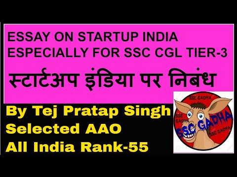 ESSAY ON STARTUP INDIA ESPECIALLY FOR SSC CGL TIER-3