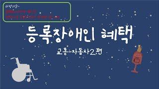 장애정보톡톡)장애인자동차세 지원 총집합?