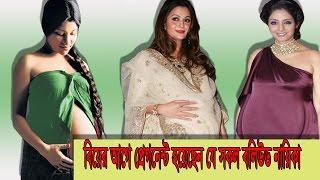 বিয়ের আগে গর্ভবতী হলেন যে ৫ ভারতীয় নায়িকা । pregnant before marriage indian actress