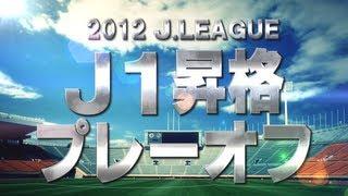 2012 J1昇格プレーオフ PV 【非公式 煽りV】 thumbnail