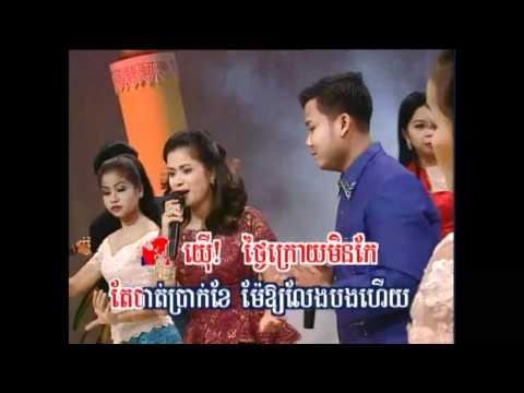 Os Mouy Kae Nouv Mouy Kae + Yaem Teat Houy Bong