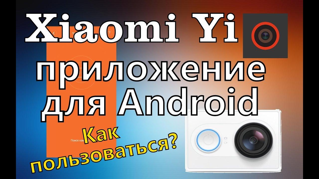Мобильное приложение Xiaomi Yi на Русском - Как Пользоваться и Как Настраивать