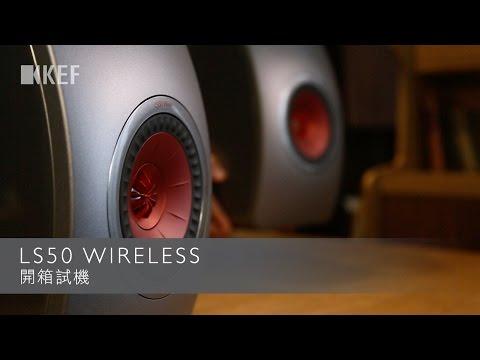 KEF LS50 vs Q100 vs X300A in-depth speaker COMPARISON
