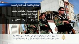 فيديو.. أحزاب كردستان العراق تجتمع لحل خلافاتها