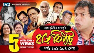 Download Video Harkipte | Episode 101- 104 | Bangla Comedy Natok | Mosharaf Karim | Chanchal | Shamim Jaman MP3 3GP MP4