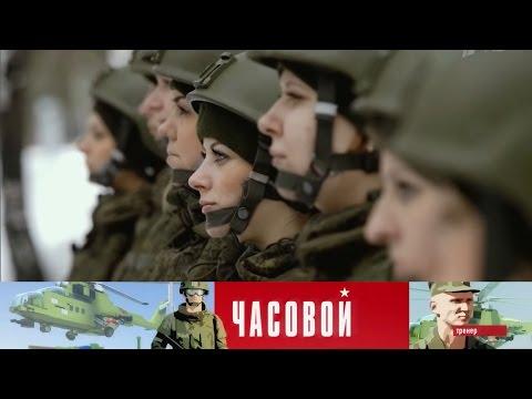 Смотреть Часовой - Десантницы.  Выпуск от12.03.2017 онлайн