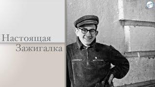 """""""Настоящая зажигалка"""" : К дню рождения Александра Николаевича Попова"""