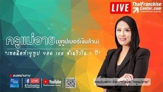 TFC Facebook LIVE ep12  | เทคนิคทำยูทูป ยอด 100 ล้านวิวใน 1 ปี โดยครูแม่อาย
