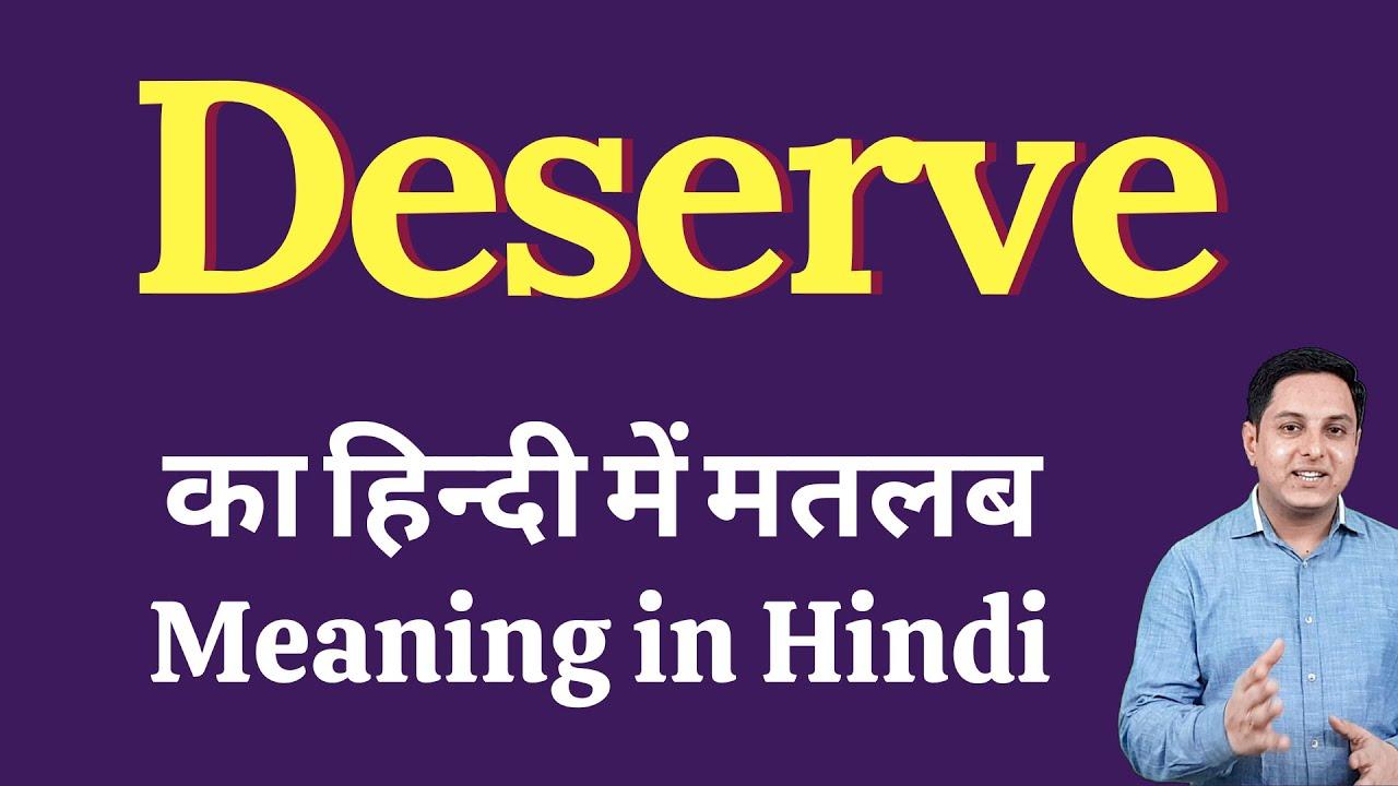 Deserve meaning in Hindi   Deserve का हिंदी में अर्थ   explained Deserve in  Hindi