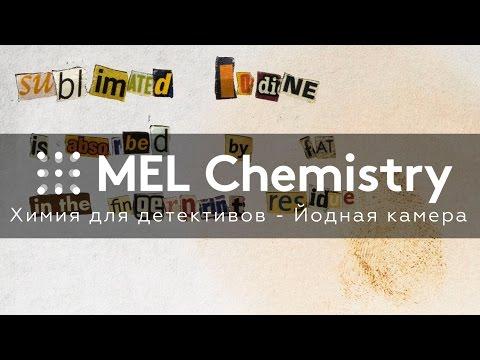 Видео Утилизация кислоты