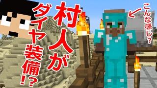 【カズクラ】マジ!?村人にダイヤ装備させてみた!マイクラ実況 PART761 thumbnail
