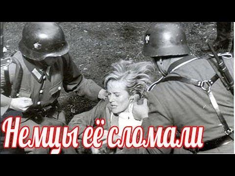 Немцы её сломали'.