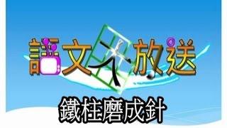 2014-15 語文大放送 - 鐵柱磨成針