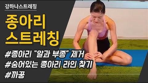 종아리(CALF RELEASE) - 강하나 스트레칭(2018)