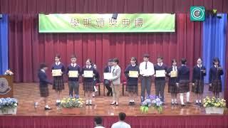 Publication Date: 2019-02-27 | Video Title: 東華三院馮黃鳳亭中學2018-2019第一學期頒獎禮