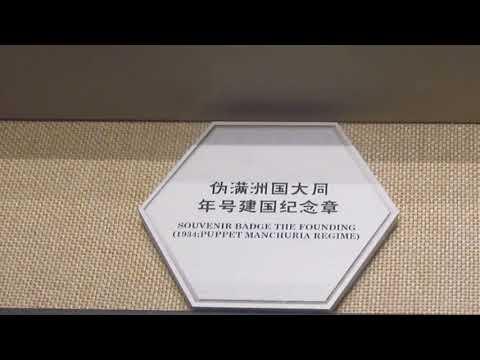 Vieilles décoration de l'état du Mandchoukouo  满洲国