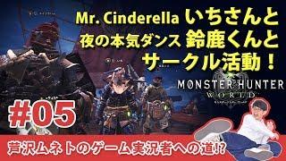 これは、PS4もモンスターハンターもゲーム実況も、全て初心者の芦沢ムネ...