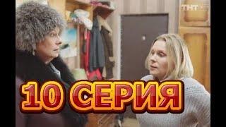 Ольга 3 сезон 10 серия - Полный анонс