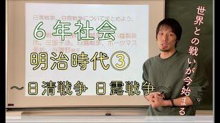 6年社会 『明治時代③』日清戦争日露戦争