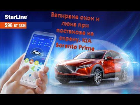 Возможности StarLine S96 на Kia Sorento Prime. Дистанционное закрытие окон и люка.