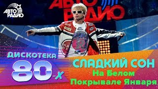 Download 🅰️ Сладкий Сон - На Белом Покрывале Января (Дискотека 80-х 2015, Авторадио) Mp3 and Videos