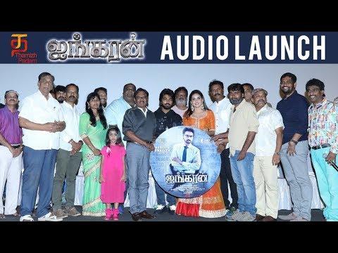 Ayngaran Tamil Movie Audio Launch | G V Prakash Kumar | Raviarasu | Mahima Nambiar | B Ganesh
