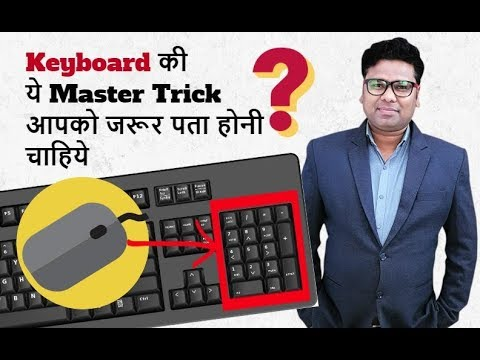 Master Trick of Keyboard - What is Mouse Keys on Computer Keyboard - Full explain in Hindi