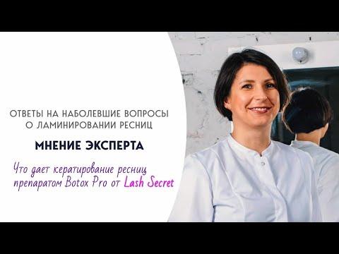 Юлия Гагарина. Что дает кератирование ресниц препаратом Botox Pro от Lash Secret