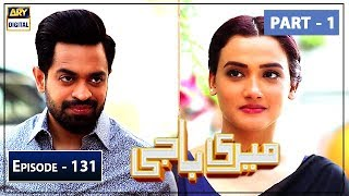 Meri Baji Episode 131 - Part 1 - 31st July 2019 ARY Digital