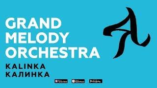 GRAND MELODY ORCHESTRA – KALINKA (official video) 6+