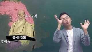 [설민석의 포에버 한국사] 1강. 신라말의 상황과 후삼국 시대