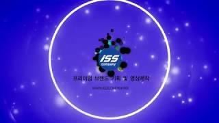 2019 iss컴퍼니 회사소개 - 홈페이지 메인용