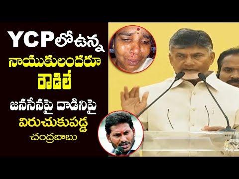 జనసేనపై దాడిని పై విరుచుకుపడ్డ చంద్రబాబు | CM Chandrababu Naidu Reaction on YCP ఎటాక్ on Janasena