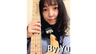 Mayday五月天 - 傷心的人別聽慢歌(貫徹快樂) Bass(Cover) By:Yu