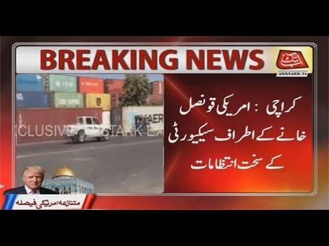 Karachi: Security Around the US Consulate Beefed Up