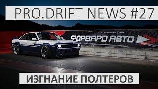 #ИЗГНАНИЕ ПОЛТЕРОВ  | PRO DRIFT NEWS.   DRIFT NEWS #27