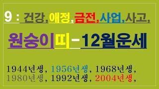 원숭이띠,12월운세,건강운,금전운,사업운,애정운, 010/4258/8864