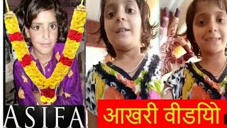 Ashifa murder case ! आसिफा के द्वारा गाया हुआ ये 56 second का गीत आपको भावुक कर देगा