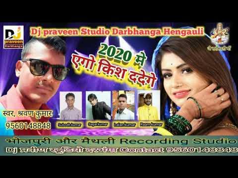 2020-में-एगो-किश-ददे-गे-रानी-||-sharvan-kumar-||-happy-new-year-song-2020